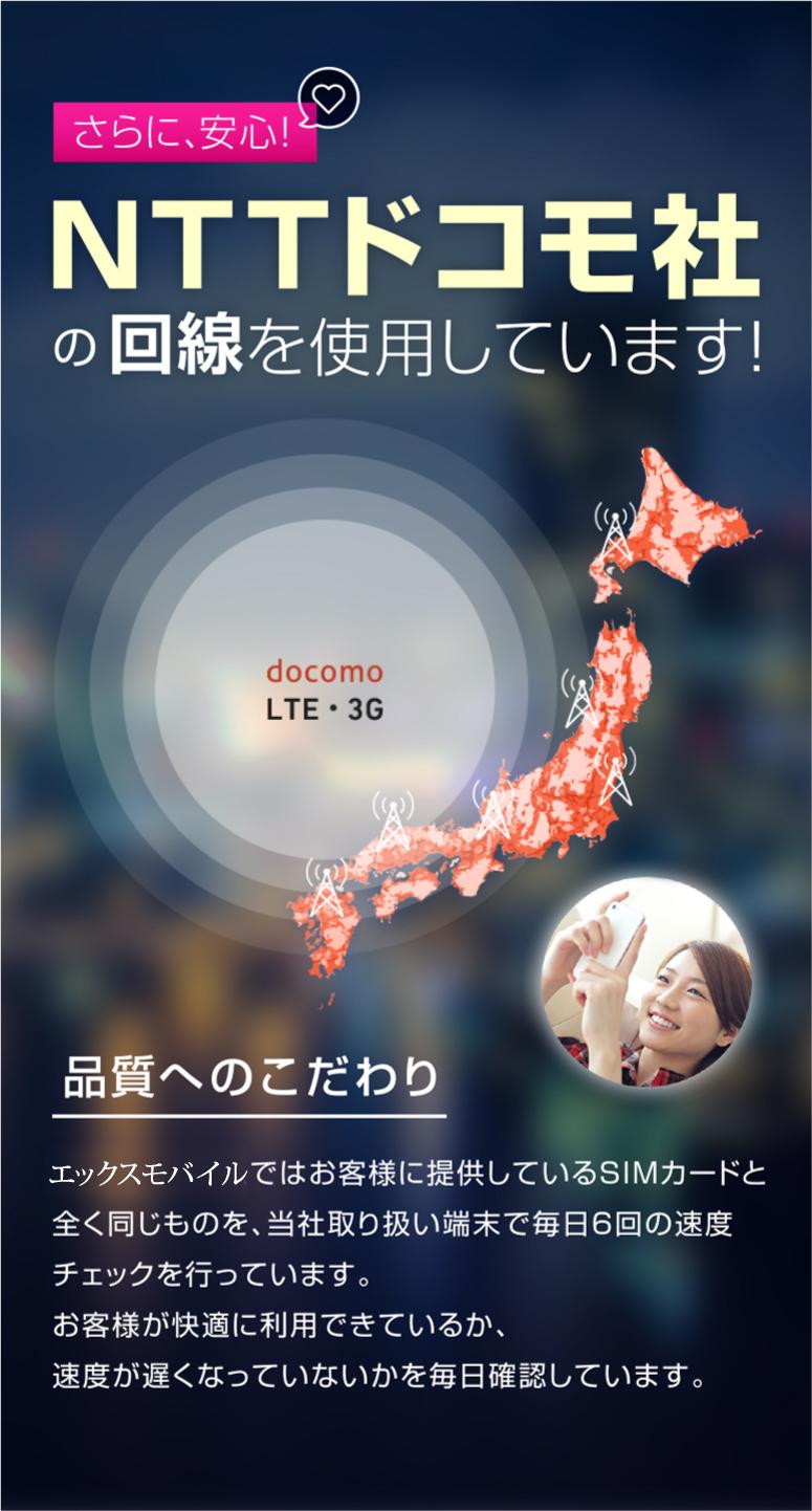 NTTドコモ社の回線を使用しています!