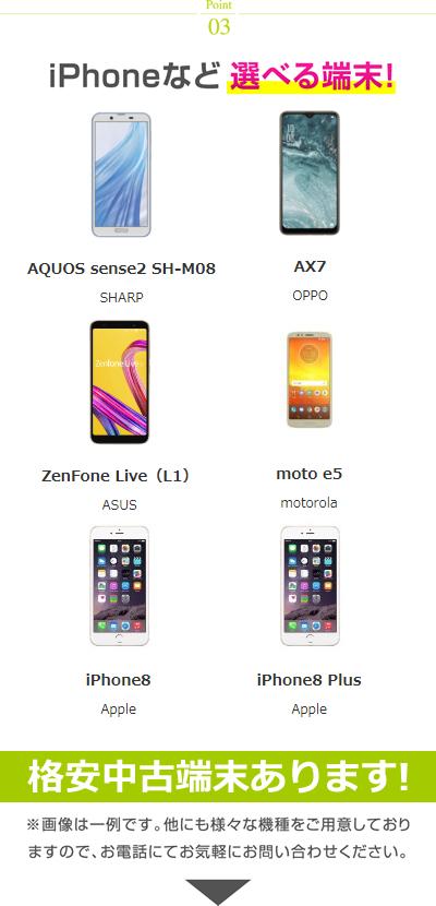 iPhoneなど 選べる端末!
